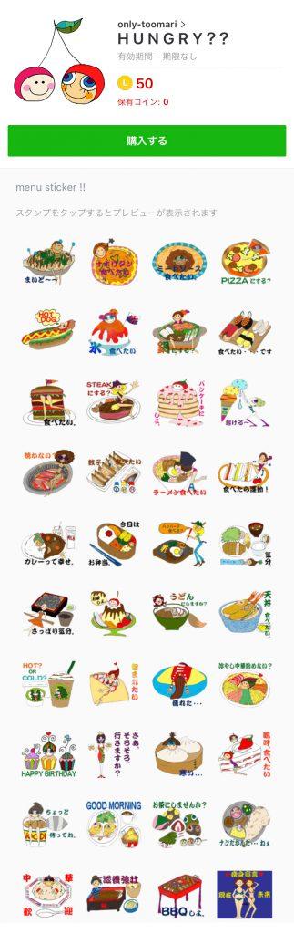 line_hungry