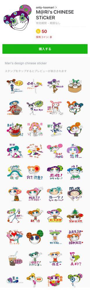line_sticker2